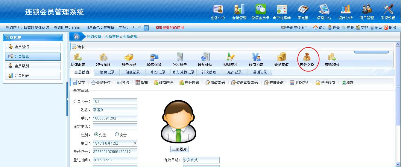 会员卡管理系统
