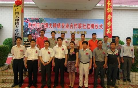 惠州市广博大种植专业合作联社签约会员管理系统