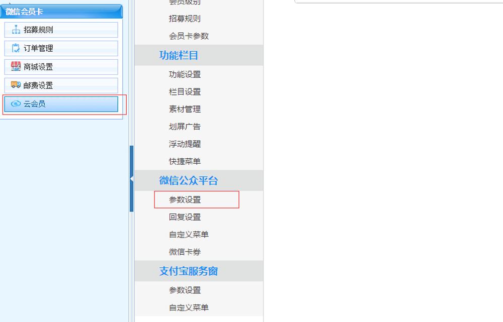 微信会员卡系统软件