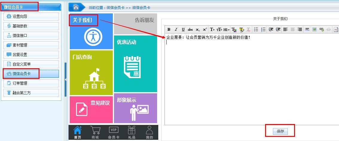 【微信会员卡】-微信端模块设置流程