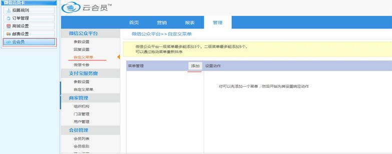 【微信会员卡】-自定义菜单