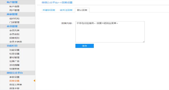 微信会员卡功能
