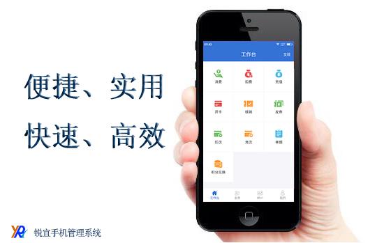 手机会员软件