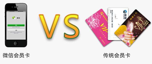 微信会员卡怎么和实体店会员卡打通?