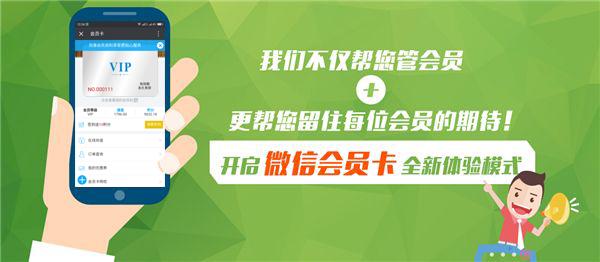 微信会员卡对商户有哪些好处?