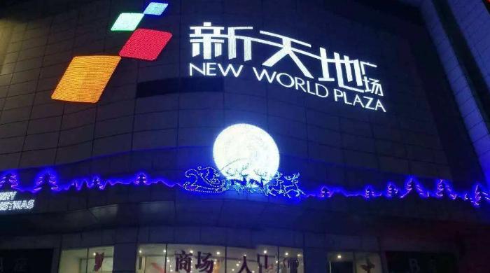 七台河新天地购物广场选用锐宜会员管理系统软件