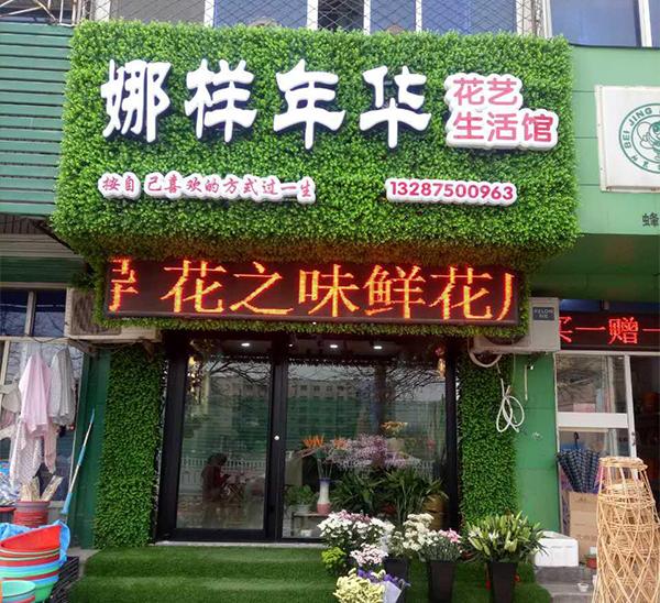 高唐县娜样年华花艺生活馆选用锐宜会员管理系统软件