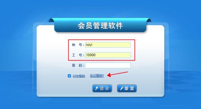 会员管理系统忘了密码怎么办?